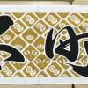 信太地区のだんじりを応援しています~太町~|啓学館ゼミナール