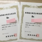9月の検定試験の合格証が届きました|そろばん塾ピコ鶴山台校