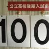 大阪府公立高校入試まで後100日