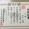 漢字検定で○○賞