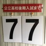 大阪府公立高校入試まで残り○日
