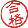 和歌山大学経済学部に合格しました