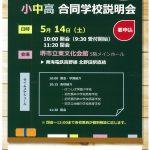 大阪初芝学園 小中高 合同学校説明会