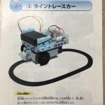 ロボットプログラミング教室 ライントレースカー