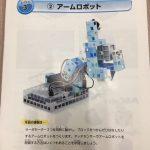 ロボットプログラミング教室「アームロボット」を作ったよ