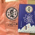 京都のお土産をもらったよ