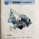 自動制御アームロボットの続編