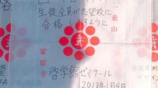 津久野にある家原寺に合格祈願に行きました
