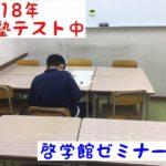 2018年入塾テストのスタートと新中1スタートダッシュ講座