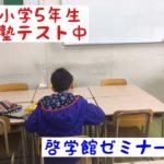 新小学5年生と新小学6年生が入塾テストをうけました