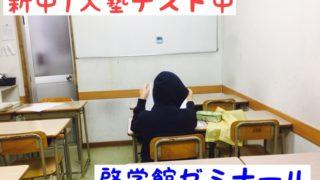 昨日も新中学1年生が入塾テストを受けにきました