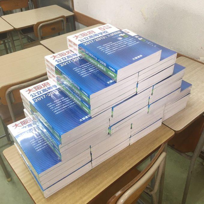 大阪府公立高校入試対策を全力でがんばろう!